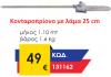 Koνταροπρίονο με λάμα 25 cm για το πολυμηχανημα craftop